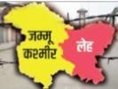 अविस्मरणीय ! जम्मू कश्मीर और लद्दाख आज से बनेंगें केंद्र शासित प्रदेश