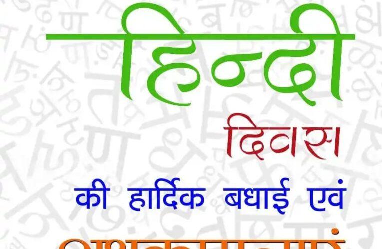 हिन्दी दिवस पर कविता पाठ का हुआ आगाज