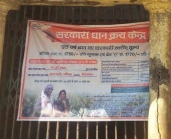 धान क्रय केन्द्र! लटका ताला, लौटने को विवश हो रहे किसान
