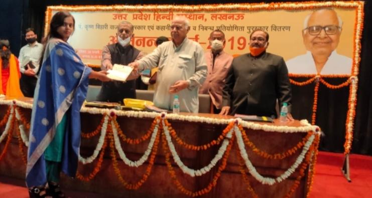 अनुश्री ने बढ़ाया जिले का मान, उत्तर प्रदेश हिन्दी संस्थान द्वारा हुई सम्मानित