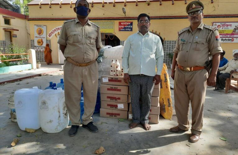 अवैध शराब संग तस्कर गिरफ्तार,अपमिश्रित सामग्री बरामद
