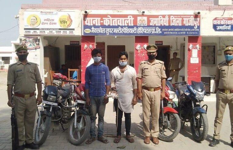 चोरी की चार बाइकों व अवैध असलहे संग दो बाइक चोर गिरफ्तार