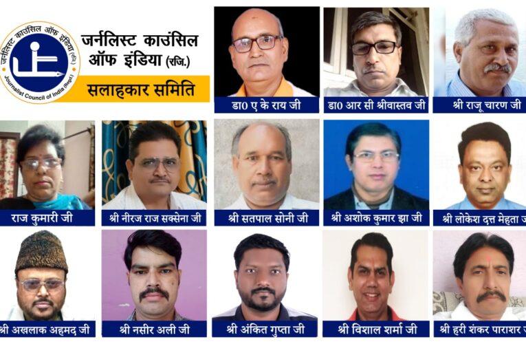 जर्नलिस्ट काउंसिल ऑफ इंडिया ने घोषित की सलाहकार समिति