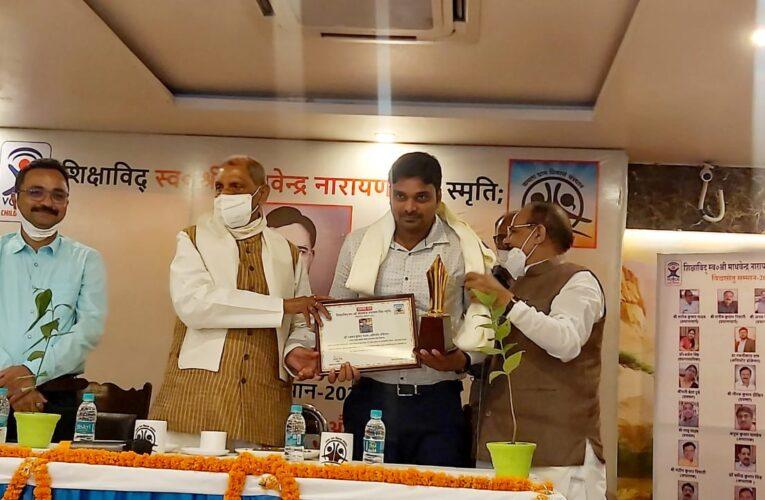 मानवेंद्र सिंह स्मृति विद्या सेतु सम्मान से नवाजे गयें प्रो.अजय कुमार यादव