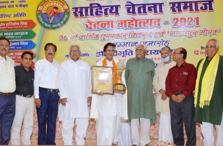चेतना महोत्सव में गाज़ीपुर गौरव सम्मान से नवाजे गये वरिष्ठ साहित्यकार हरिनारायण हरीश